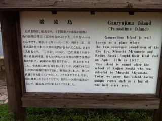 巌流島10.jpg