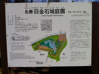 旧金石城庭園1.jpg