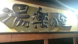 昭島温泉 湯楽の里1.JPG