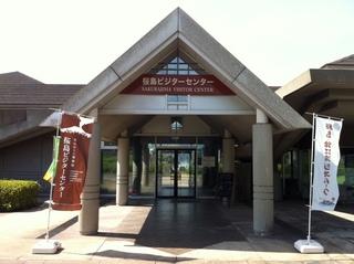 桜島ビジターセンター7.jpg