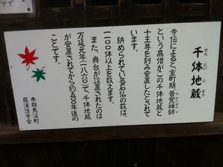 羅漢寺11.jpg