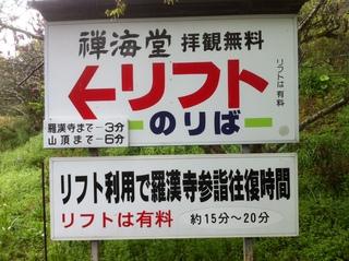羅漢寺3.jpg