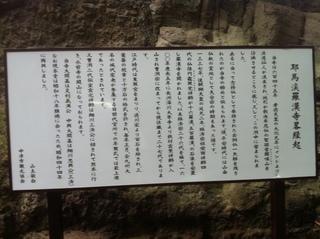 羅漢寺33.jpg